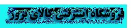 وب سایت فروشگاهی کالای بروز